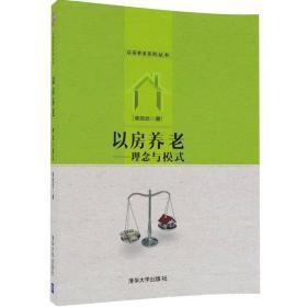 以房养老 理念与模式/以房养老系列丛书