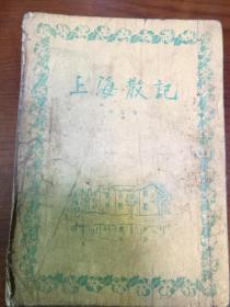 上海散记·竖版右翻繁体