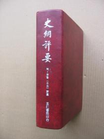 李贽评纂《史纲评要》(精装32开,书口有黄斑,书内也有部分黄斑。)