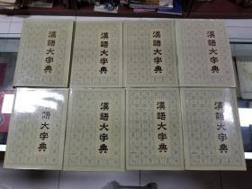 汉语大字典第一卷~八卷(全八册)初版