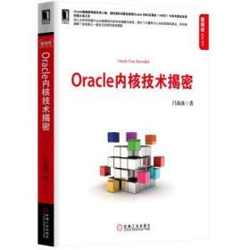 Oracle 内核技术揭密 正版 吕海波 9787111469315 机械工业出版社 正品书店