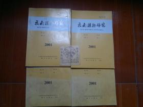云南植物研究 第23卷 第1-4期(2001)++
