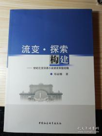 流变.探索.构建-世纪之交汉语小说语言实验论稿 (孤本)