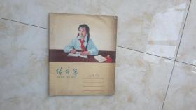 老日记本-练习本(文革色彩极浓)4