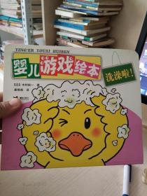 婴儿游戏绘本:洗澡啦!