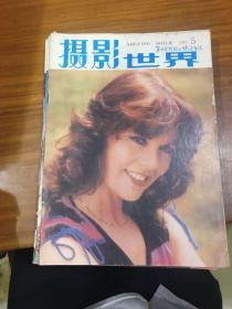 摄影世界1985 4.5.6.7.8.9.10共七本合售