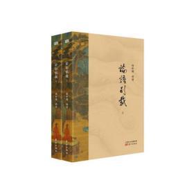 论语别裁(套装两册)