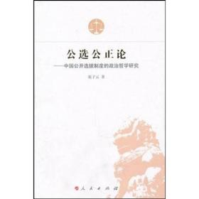 公选公正论-中国公开选拔制度的政治哲学研究