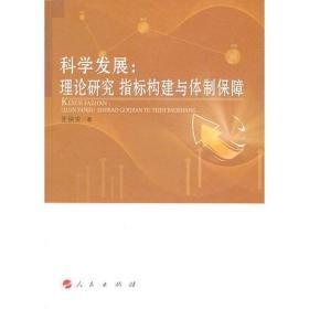 科学发展:理论研究指标构建与体制保障