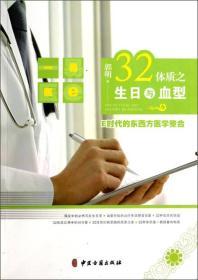 正版现货 32体质之生日与血型 : e时代的东西方医学整合出版日期:2013-09印刷日期:2013-09印次:1/1