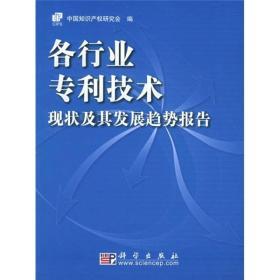 各行业专利技术现状及其发展趋势报告