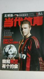 D当代体育足球版2009.1【无海报】