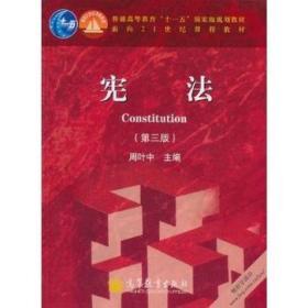 宪法 周叶中 高等教育出版社 9787040085723