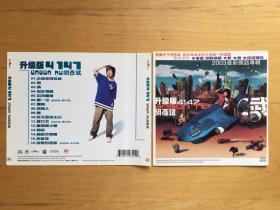 胡彦斌 升级版4147    CD封面