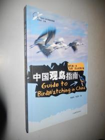 中国观鸟指南 正版现货
