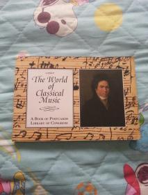 古典音乐世界明信片30张
