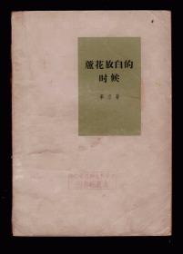十七年文学《芦花放白的时候》1957年一版一印