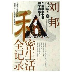 刘邦私密生活全记录(长篇历史小说图文典藏本)