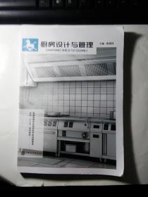 厨房设计与管理