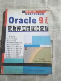 Oracle 9i数据库应用标准教程
