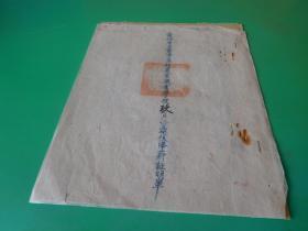贵州省立贵阳高级农业职业学校玖月份职役奉薪证明单  实物拍照 品如图