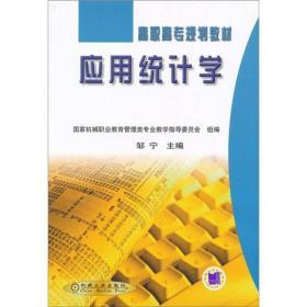 高职高专规划教材:应用统计学