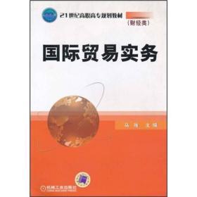 国际贸易实务(财经类)/21世纪高职高专规划教材