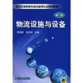 物流设施与设备(第2版)