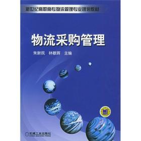 新世纪高职高专物流管理专业规划教材:物流采购管理