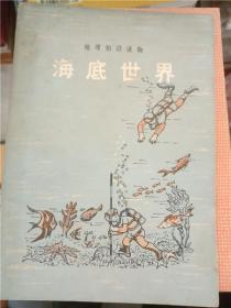 地理知识读物 海底世界