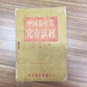 中国共产党党章教材。此版本为孔网孤本,
