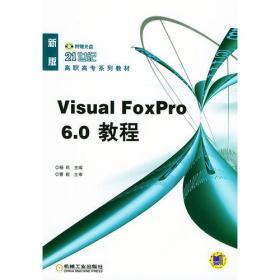 Visual FoxPro 6.0教程