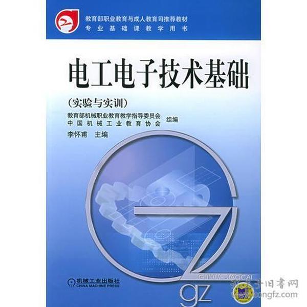 电工电子技术基础(实验与实训)/专业基础课教学用书