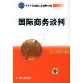 国际商务谈判/21世纪高职高专规划教材