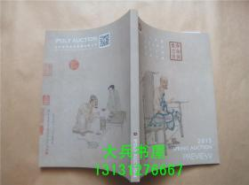 北京保利2015春拍预览之宝 古代书画 近现代书画 当代水墨 古籍文献