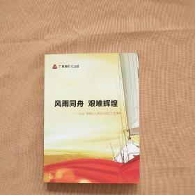 风雨同舟 艰难辉煌 庆祝广发银行北京分行成立十五周年