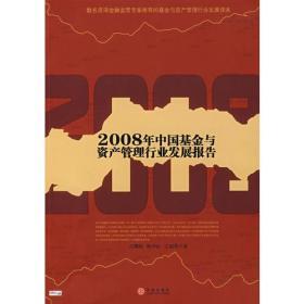 2008年中国基金与资产管理行业发展报告