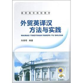 高职高专规划教材:外贸英译汉方法与实践