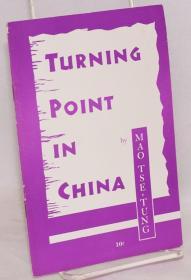 1948年英文原版《中国的转折点》毛泽东著 TURNING POINT IN CHINA