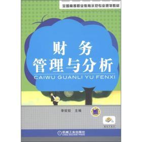 全国高等职业示范专业规划教材:财务管理与分析