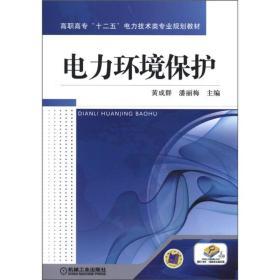 """高职高专""""十二五""""电力技术类专业规划教材:电力环境保护"""