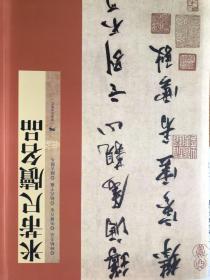 米芾尺牍名品(彩印)