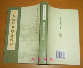 吴敬梓系年校注(中国古典文学基本丛书)  2011年1版1印