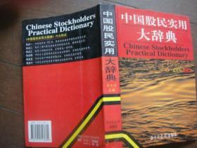 中国股民实用大辞典