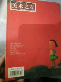 杂志美术之友2003年5期