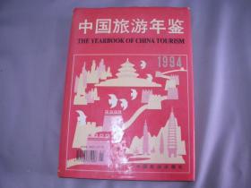 中国旅游年鉴 1994