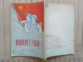 被选拔的工人干部【1952年初版】
