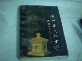 法门寺文化史(上下册)