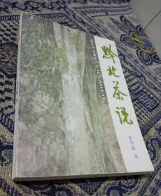 黔北茶说(作者签赠本)