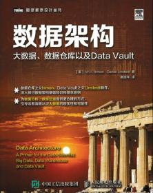 数据架构 大数据 数据仓库以及Data Vault